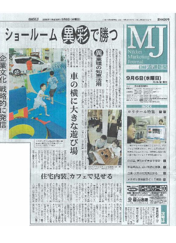 日経MJ新聞