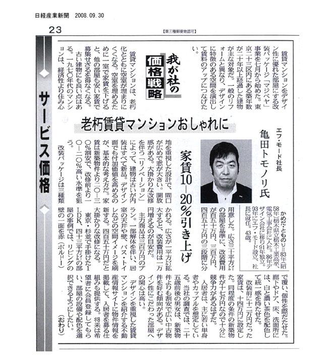 nikkei_sangyou200809300.jpg